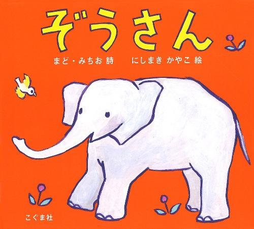 29.♪ ゾウさん、お鼻が長いのね ♪:セルフカインドネス