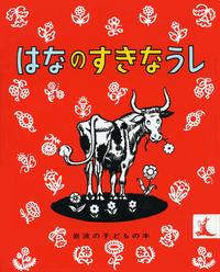 38.闘牛よりも花が好きな牛さん、フェルジナンド :セルフカインドネス<セルフコンパッション
